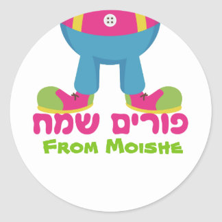 Purim Sticker