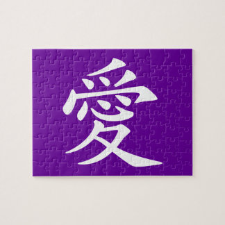 Purple and White Chinese Love Symbol Jigsaw Puzzle