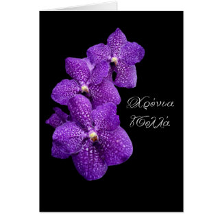 Purple orchids for Greek Name Day Greeting Card
