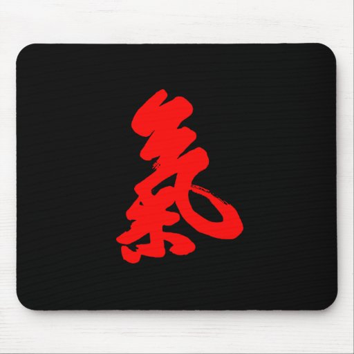 Qi or Chi 氣 Mouse Pads