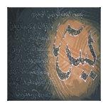 Quran Kareem - Sorat Yaseen Stretched Canvas Print