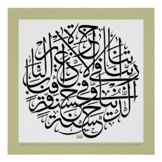 rabbana aatina fi dunia islamic print