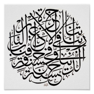 Rabbana Aatina Islamic Posters