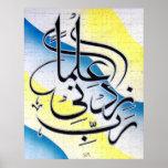 Rabbey Zidni ilma islamic poster