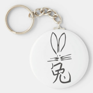Rabbit with Chinese Character Basic Round Button Key Ring