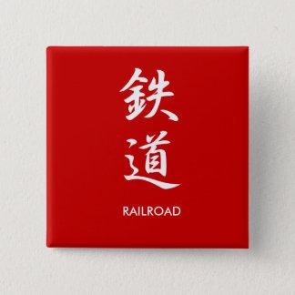 Railroad - Tetsudou 15 Cm Square Badge