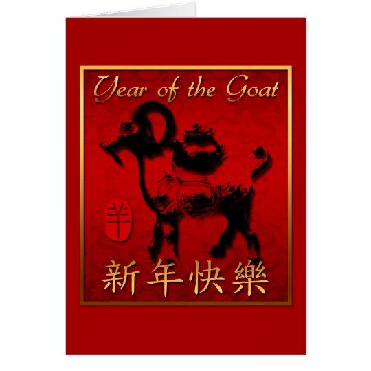 Ram Sheep Goat Year Chinese Greeting V Card