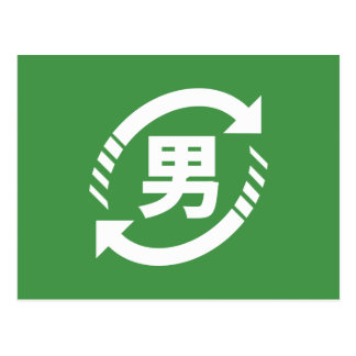 Recycle Japanese Boys | Kanji Nihongo Sign Postcard