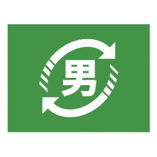 Recycle Japanese Boys | Kanji Nihongo Sign Postcard