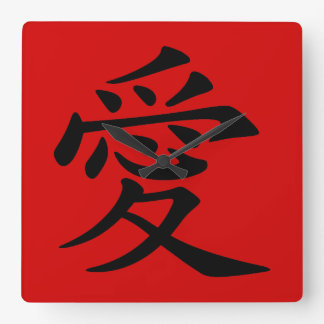 Red Black Chinese Love Symbol Square Wall Clock
