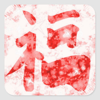 Red Chinese good luck kanji sparkly sticker