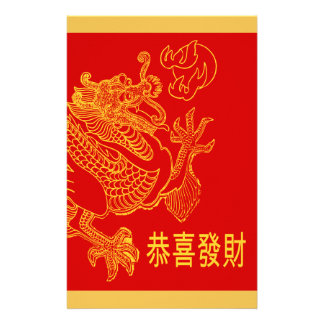 Red Chinese Zodiac Dragon New Year 2015 Personalised Stationery