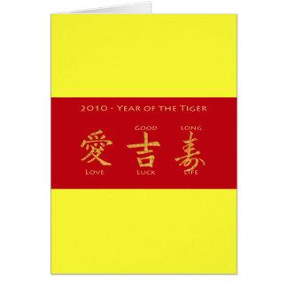 Red Envelope - Hong Bao Greeting Card
