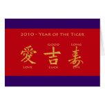Red Envelope - Hong Bao Greeting Cards