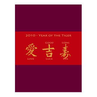 Red Envelope - Hong Bao Post Cards