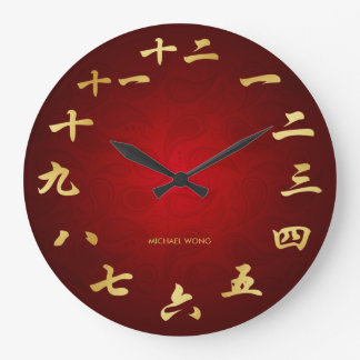 Red & Gold Personalized Chinese Calligraphy Clock