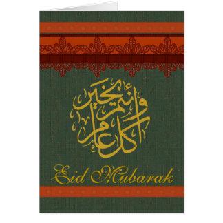 Red Green and Gold brocade Eid Mubarak Greeting Card