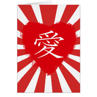 Red Heart Ai Kanji love valentine Greeting Cards