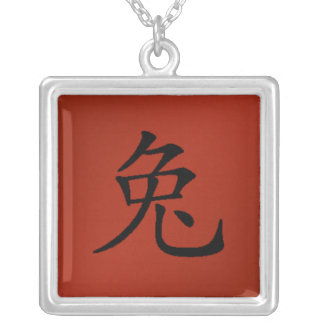 Red Silk Chinese Year of the Rabbit Necklace