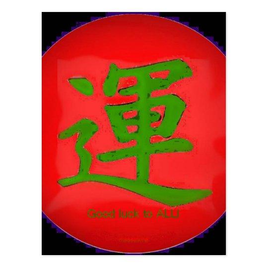 Red sun, green luck kanji postcard
