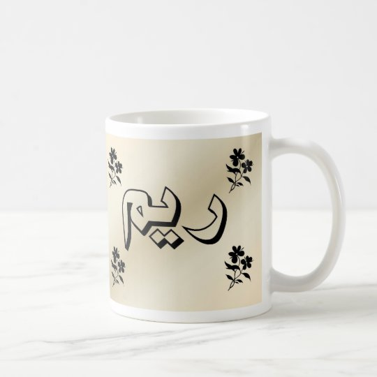 Reem in Arabic Beige Mug