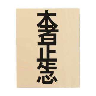 Reiki Kanji symbol Hon Sha Ze Sho Nen Wood Canvas