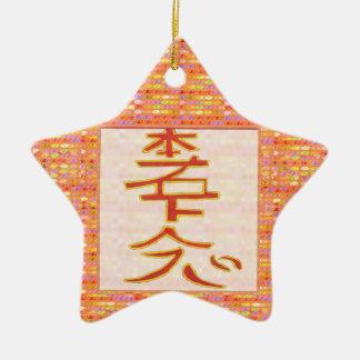 Reiki Karuna Ommantra : HON SHA JAY SHO NEN Christmas Tree Ornaments