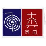REIKI Master Symbol : COSMIC  Healing Practioner Greeting Card