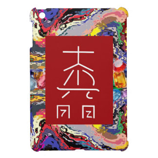 REIKI Masters Symbol TEMPLATE replace TEXT IMAGE Cover For The iPad Mini
