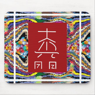 REIKI Masters Symbol TEMPLATE replace TEXT IMAGE Mouse Pad