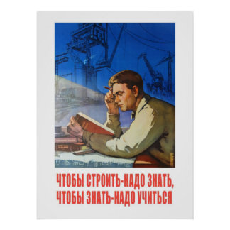 Reprint of an Old Soviet Russian Propaganda Poster