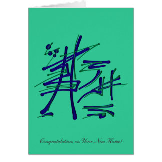 Respect is earned - Congratulations on New Home Greeting Card