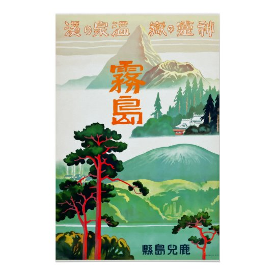 Retreat of Spirits, Kirishima Japan Vintage Travel Poster