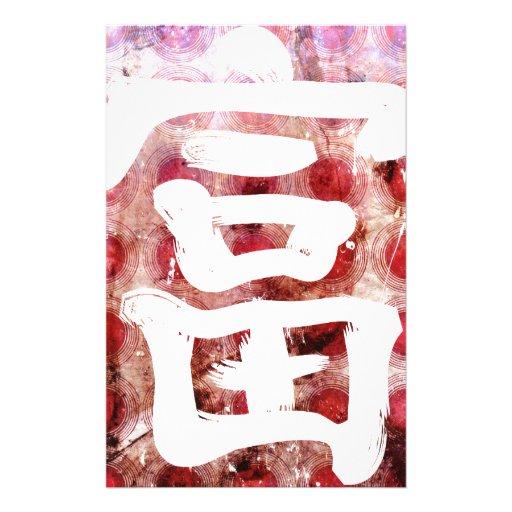 Rich Kanji Custom Stationery
