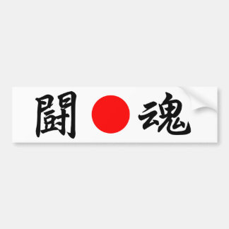 "Rising-Sun flag ""Fighting spirit""(闘魂) Bumper Sticker"