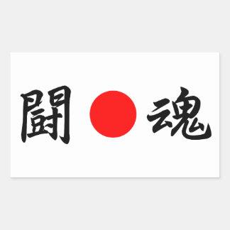 "Rising-Sun flag ""Fighting spirit""(闘魂) Rectangular Sticker"