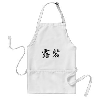 Rodriguez In Japanese is Aprons