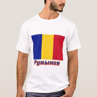 Romania Flag with name in Russian T-Shirt