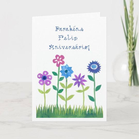 Romantic Birthday Card With Portuguese Greeting