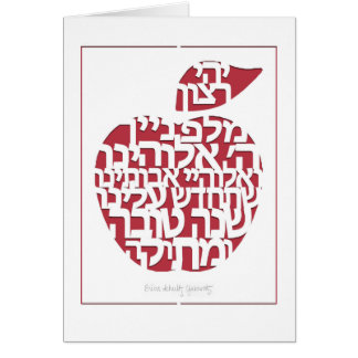 Rosh Hashanah Apple Papercut Card