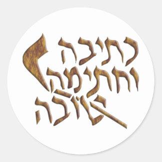 Rosh Hashanah Classic Round Sticker