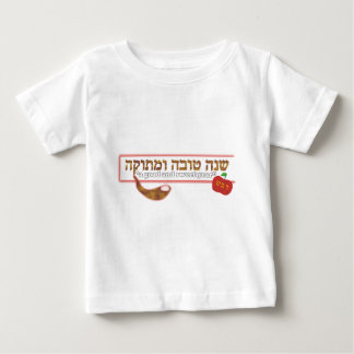 Rosh Hashanah Customizable T Shirts