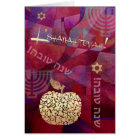 Rosh Hashanah | Jewish New Year Greeting Cards