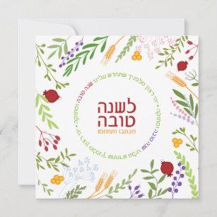 Jewish New Year Gifts Gift Ideas Zazzle Uk
