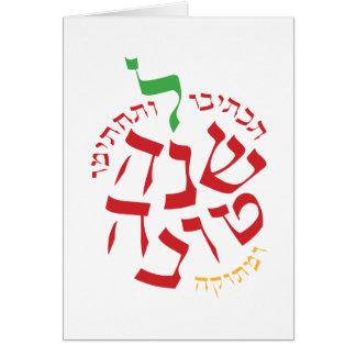 Rosh Hashanah Letterform Apple Card