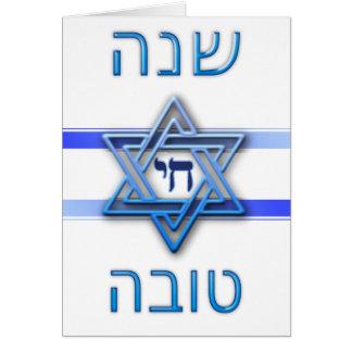 Rosh Hashanah Shana Tova (Jewish New Year) Card