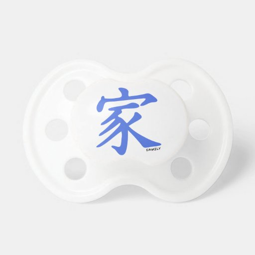 Royal Blue Chinese character for Family Baby Pacifier