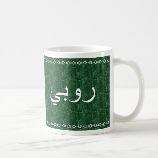 Ruby in Arabic Classy Green Mug