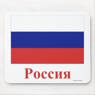 Russia Flag with Name in Russian Mousepad