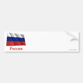 Russia Waving Flag with Name in Russian Bumper Sticker